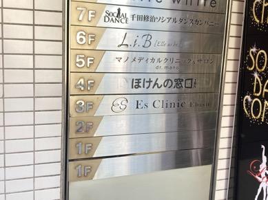 エスクリニック恵比寿への道順5